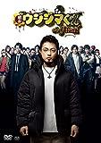 映画「闇金ウシジマくんザ・ファイナル」DVD通常版 image