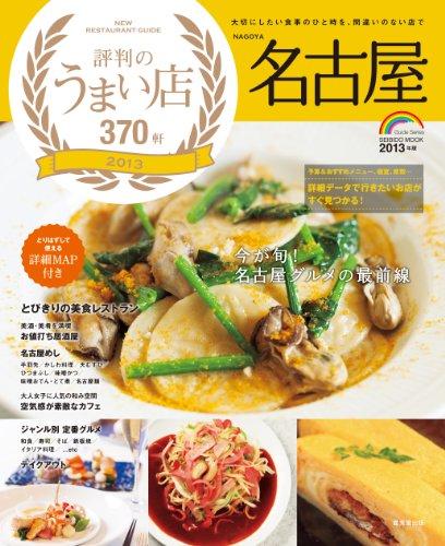 名古屋 評判のうまい店370軒 2013年版 (SEIBIDO MOOK)