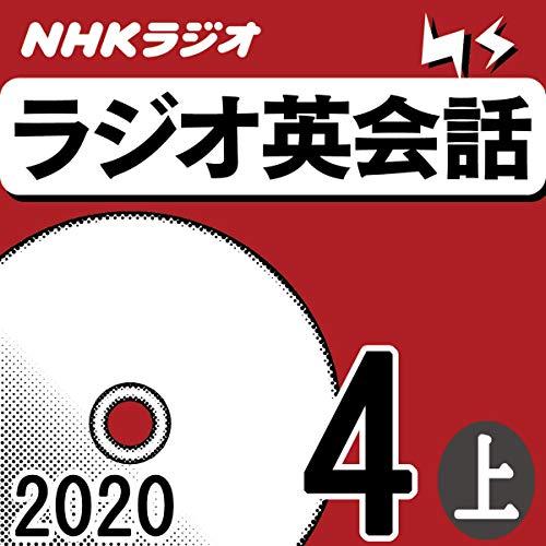『NHK ラジオ英会話 2020年4月号 上』のカバーアート