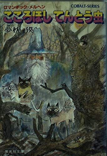 こころほし てんとう虫―ロマンチック・メルヘン (集英社文庫―コバルト・シリーズ)