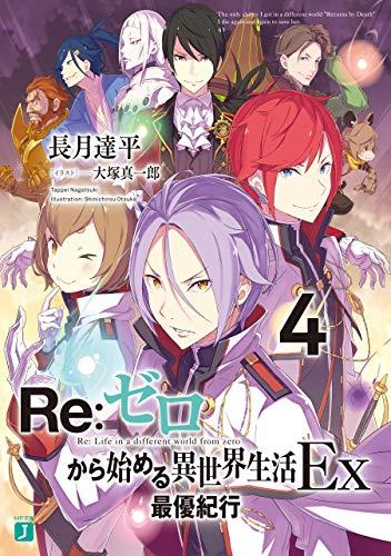 Re:ゼロから始める異世界生活 Ex4 最優紀行 (MF文庫J)