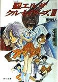 聖(セント)エルザクルセイダーズ〈3〉聖戦! (角川文庫―スニーカー文庫)