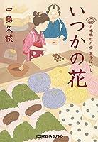 いつかの花~日本橋牡丹堂 菓子ばなし~ (光文社文庫)