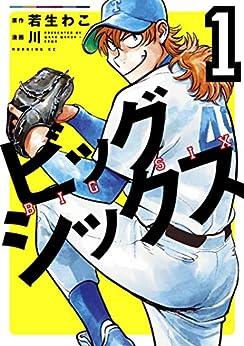 [若生わこ, 川]のビッグシックス(1) (コミックブルコミックス)