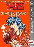 トリコ STARTER BOOK 1 (ジャンプコミックスDIGITAL)