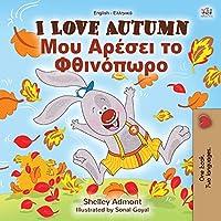 I Love Autumn (English Greek Bilingual Book for Children)