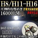 アトレー ワゴン H19.9~H29.10 S321G・S331G フォグランプ LED H8 H11 H16 6500k ホワイト 車検対応