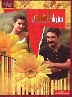 Sanawat Al Daya (Ihlamurlar Altinda) - Complete TV Series - 50 DVD Box Set (Arabic DVD)