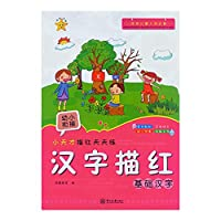 Little genius description red practice every day Basic Chinese characters Miaohong(Chinese Edition)