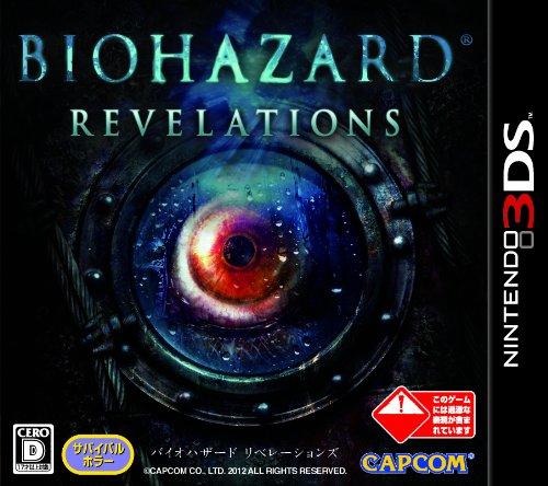 バイオハザードリベレーションズ-3DS