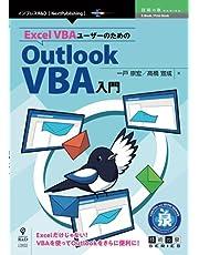 Excel VBAユーザーのためのOutlook VBA入門 (技術の泉シリーズ(NextPublishing))