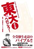 ドラゴン桜公式ガイドブック東大へ行こう! 完全版 (KCデラックス)