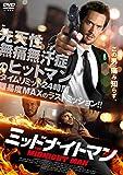 ミッドナイトマン[DVD]