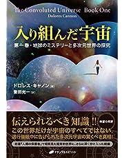 入り組んだ宇宙 ー第一巻・地球のミステリーと多次元世界の探究ー