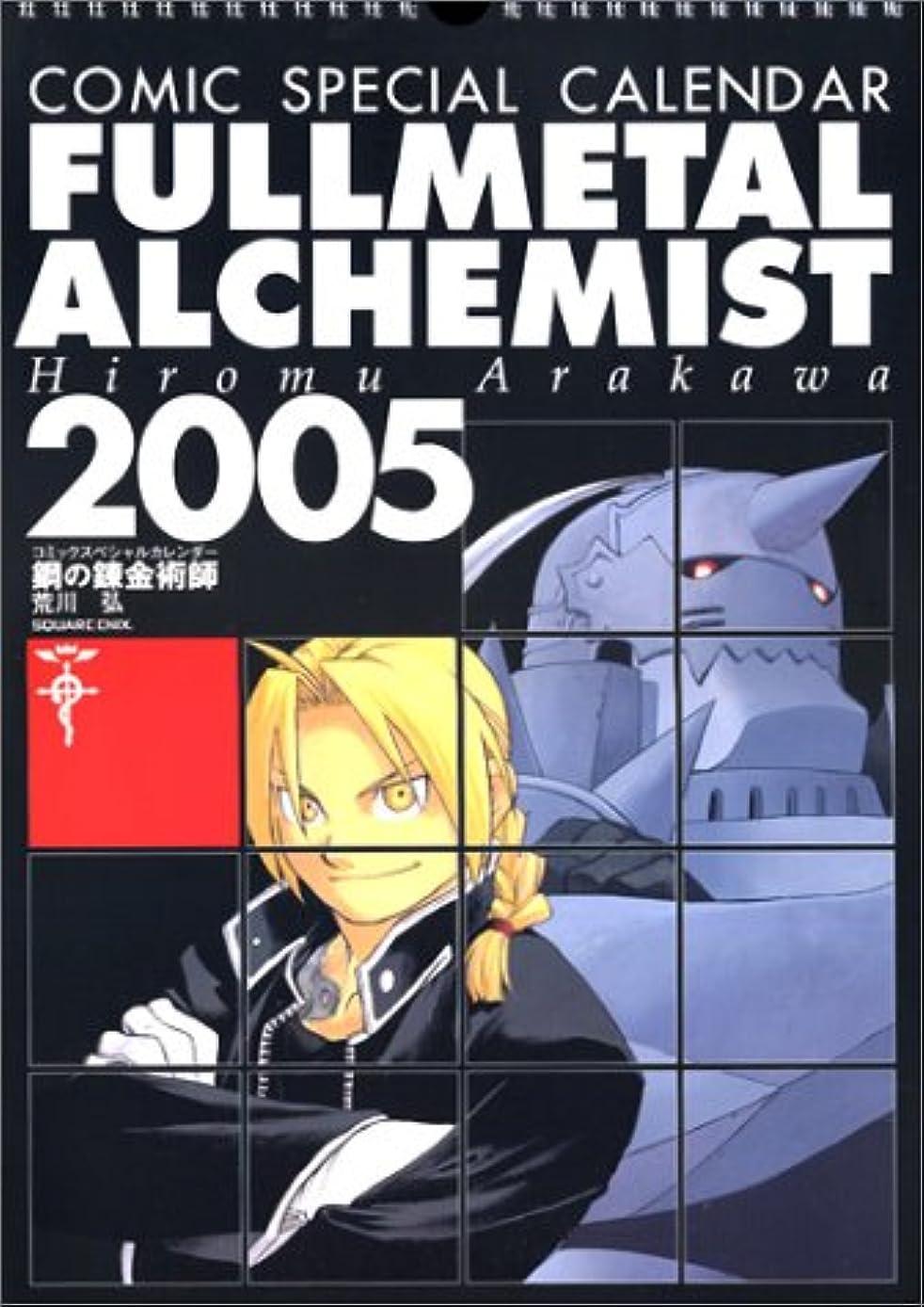 看板影響橋脚コミックスペシャルカレンダー2005「鋼の錬金術師」 ([カレンダー])