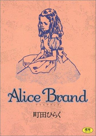 Alice brand (ホットミルクコミックスシリーズ)