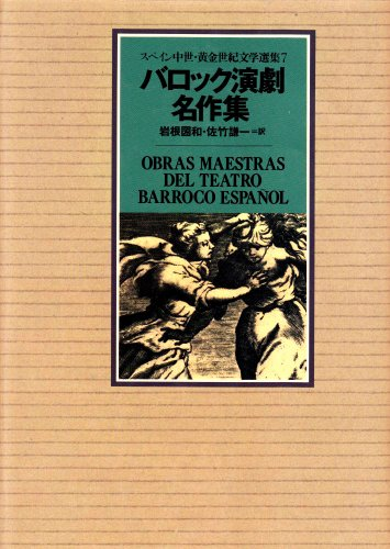 バロック演劇名作集 (スペイン中世・黄金世紀文学選集)の詳細を見る
