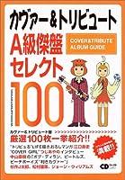 ムック カヴァー&トリビュート A級傑盤セレクト100 (CDジャーナルムック)