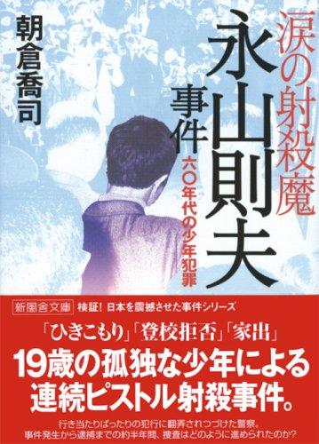 涙の射殺魔・永山則夫事件―六〇年代の少年犯罪 (新風舎文庫)