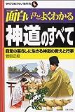 面白いほどよくわかる神道のすべて―日常の暮らしに生きる神道の教えと行事 (学校で教えない教科書)