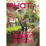 PHaT PHOTO (ファットフォト) 2009年 02月号 [雑誌]