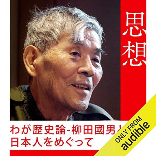 『わが歴史論-柳田國男と日本人をめぐって』のカバーアート