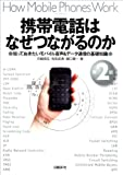 携帯電話はなぜつながるのか 第2版 知っておきたいモバイル音声 データ通信の基礎知識