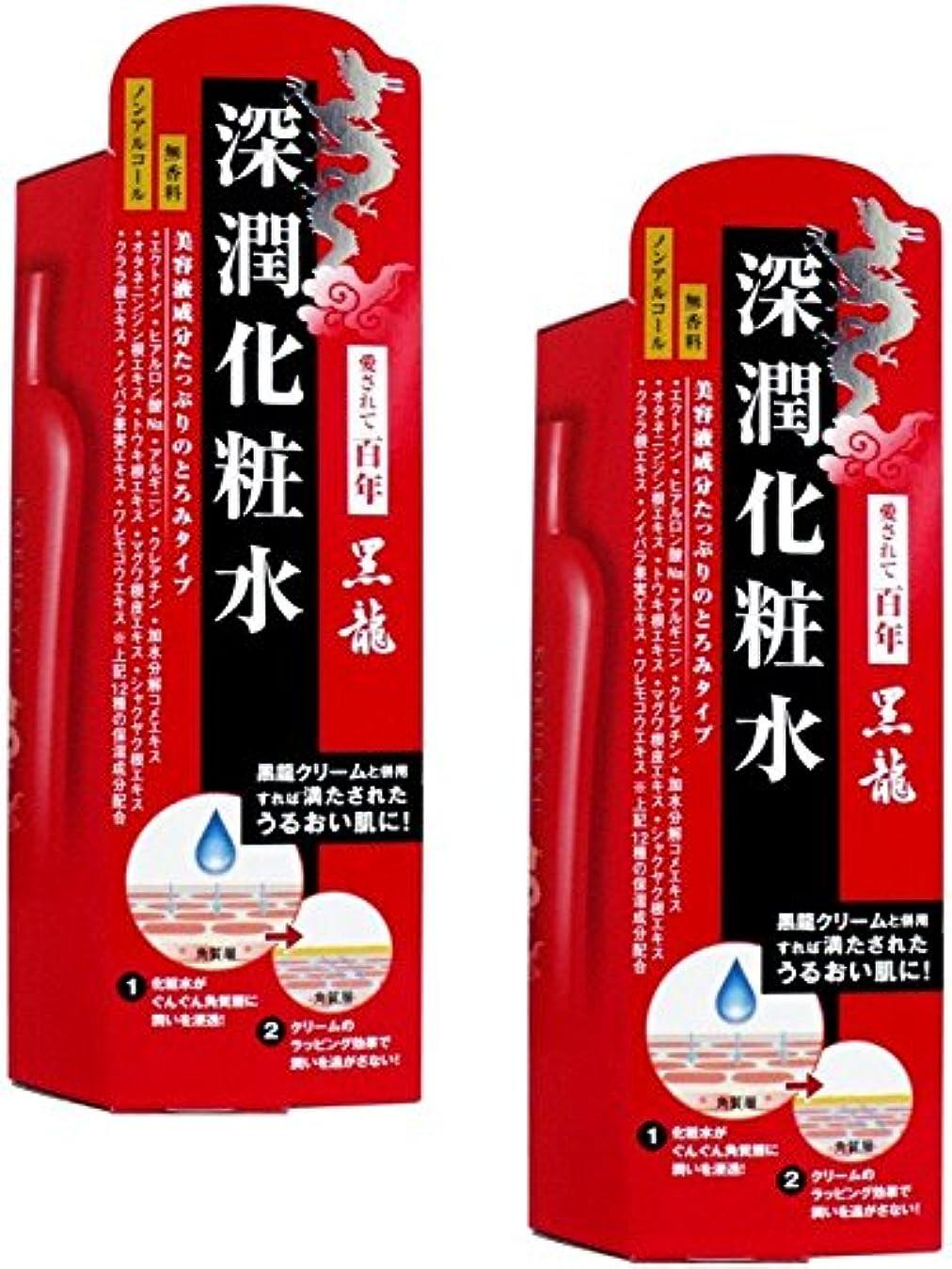 ずるい靴送金【まとめ買い】黒龍 深潤化粧水 150ml【×2個】
