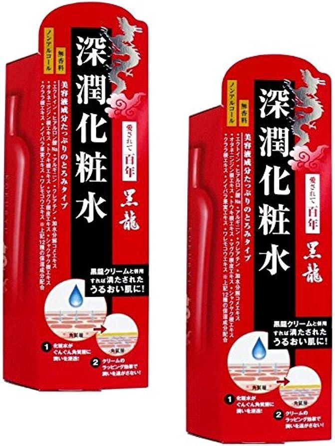 タブレット慢破壊【まとめ買い】黒龍 深潤化粧水 150ml【×2個】