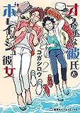 オネエな彼氏とボーイッシュ彼女 2 (集英社ホームコミックス)