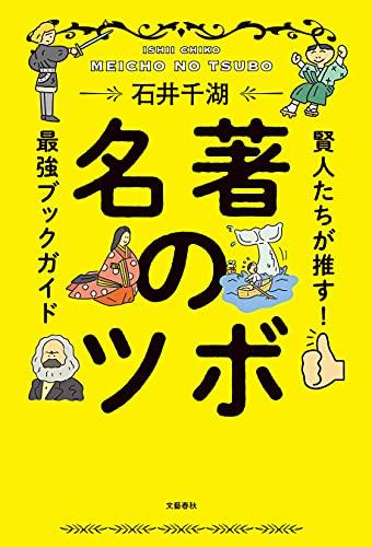 名著のツボ 賢人たちが推す!最強ブックガイド (文春e-book)