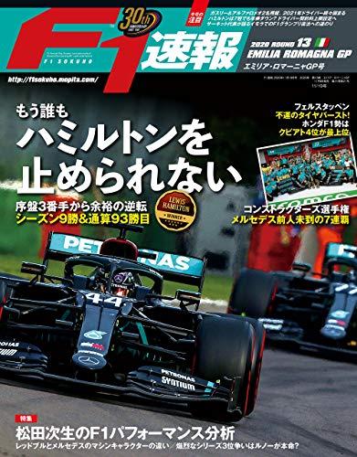 F1 (エフワン) 速報 2020 Rd (ラウンド) 13 エミリア・ロマーニャGP (グランプリ) 号 [雑誌] F1速報