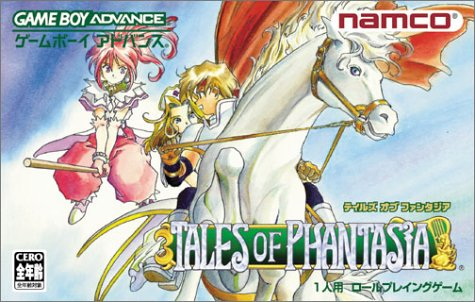 ナムコ『テイルズ オブ ファンタジア』
