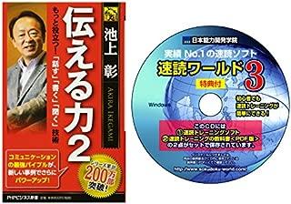 池上 彰「伝える力2」(単行本)と「速読 スピード トレーニング ソフト」のセット教材