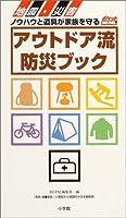 アウトドア流防災ブック―地震・災害 ノウハウと道具が家族を守る (ポケットBE‐PAL)