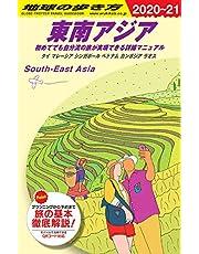 D16 地球の歩き方 東南アジア 2020~2021 (地球の歩き方D アジア)