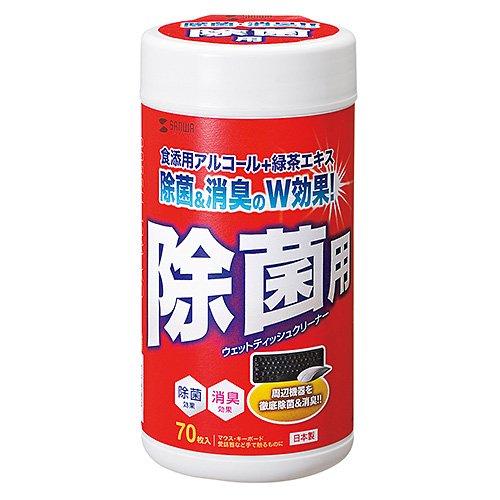 サンワサプライ ウェットティッシュ 除菌用 D-WT9K 70枚入