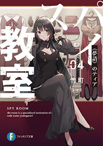 スパイ教室04 《夢語》のティア (ファンタジア文庫)