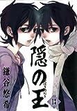 隠の王 13 (Gファンタジーコミックス)