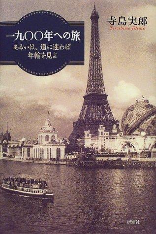 1900年への旅―あるいは、道に迷わば年輪を見よ
