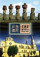 世界遺産 THE WORLD HERITAGE チリ編 [DVD]