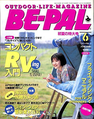 BE-PAL (ビーパル) 1998年6月号 コンパクトRV入門 / 海辺の水中&水際カメラ術