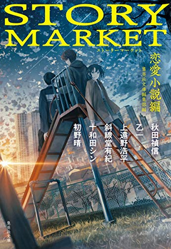 STORY MARKET 恋愛小説編 (集英社文庫)
