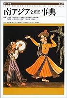 南アジアを知る事典