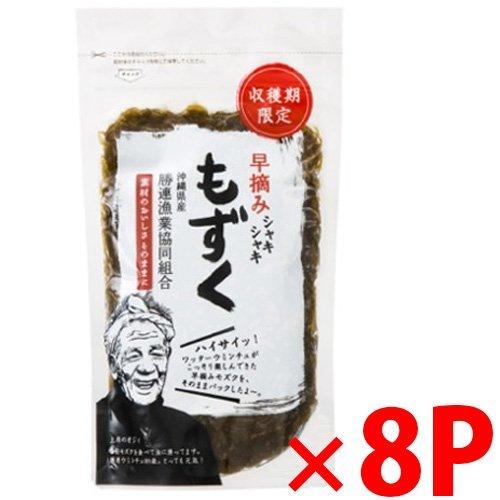 勝連漁協 早摘み生もずく 250g×8個パック フコイダンたっぷりの沖縄県産モズク100%使用 貴重な早摘みもずくを使用 美容・健康維持に