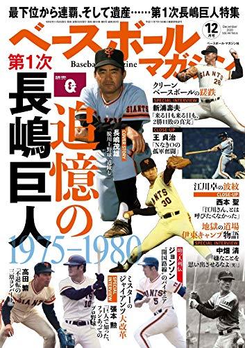 ベースボールマガジン 2020年 12月号 特集:追憶の第1次長嶋巨人 - ベースボールマガジン編集部