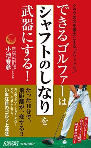 できるゴルファーは「シャフトのしなり」を武器にする!