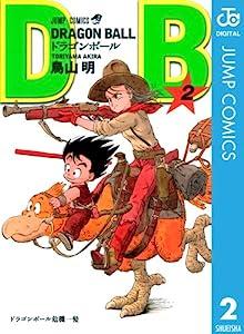 DRAGON BALL モノクロ版 2巻 表紙画像
