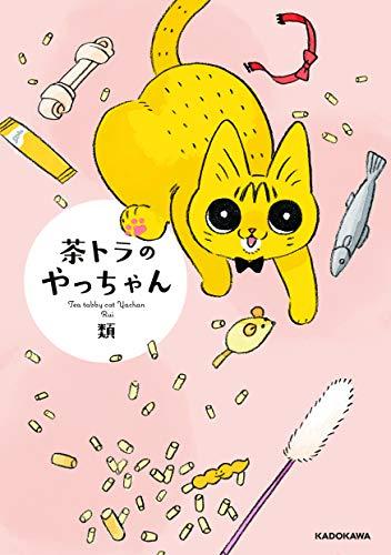 【Amazon.co.jp 限定】茶トラのやっちゃん (特典:スマホ用壁紙3種 データ配信)