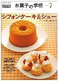 お菓子の学校 (7) シフォンケーキ&シュー (GAKKEN HIT MOOK)